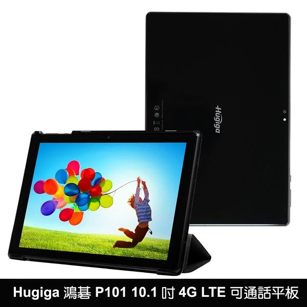 Hugiga 鴻碁 P101 10.1吋 4G LTE 可通話平板電腦 3G/32G【內附書本式皮套+保貼*2】