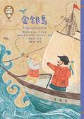 世界少年文學必讀經典60:金銀島
