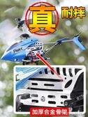 合金耐摔瑞可遙控飛機男孩兒童充電小無人機玩具電動搖控直升機YYP ciyo黛雅