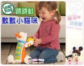 麗嬰兒童玩具館~美國LeapFrog 跳跳蛙-數數小貓咪-認識數字,發音及音樂