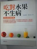 【書寶二手書T8/養生_YJE】吃對水果不生病_楊淑媚