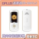 GPLUS CD-A001LS 速譯通 雙向智能 旅行翻譯機,WiFi 熱點分享,可插SIM卡,雙向翻譯、即時翻譯