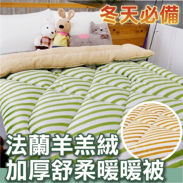 暖暖被 法蘭羊羔絨 冬季必備聖品 時尚線條/綠、棕兩色可選【極度保暖、可當棉被使用】台灣製造