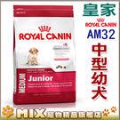◆MIX米克斯◆◆法國皇家狗飼料,AM3...
