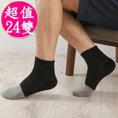 【源之氣】竹炭短統運動襪/超值量販組 24雙組 RM-30009