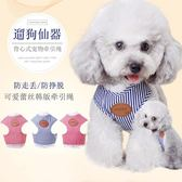 狗鍊子小狗狗牽引繩泰迪胸背帶寵物小型犬背心式遛狗繩子狗狗用品