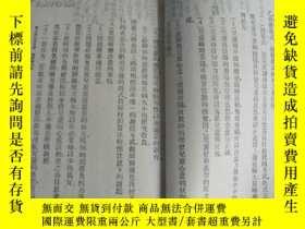 二手書博民逛書店罕見範壽康編 現代師範教科書 各科教授法 一厚冊全13412 範