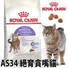 【培菓平價寵物網】法國皇家AS34《絕育貪嘴貓》飼料 - 2kg