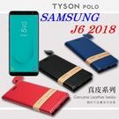 【愛瘋潮】免運 現貨 Samsung Galaxy J6 2018 簡約牛皮書本式皮套 POLO 真皮系列 手機殼