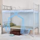 學生宿舍蚊帳普通側面可開門 上下鋪通用寢室單人床90cm×200 LR11002【原創風館】