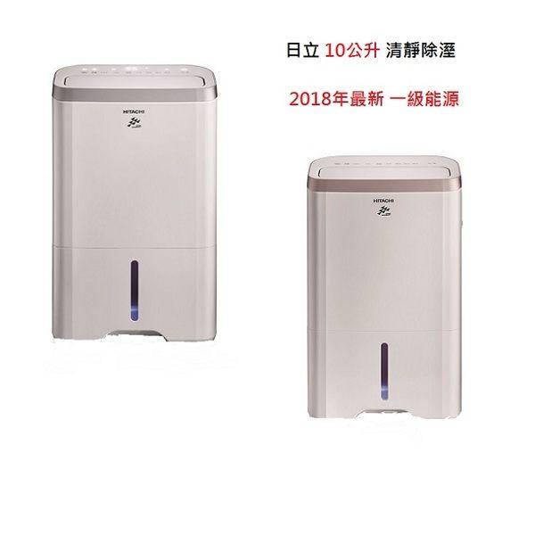 【日立HITACHI】10公升負離子清淨除濕機 玫瑰金 RD-200HG