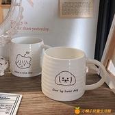 日式陶瓷杯馬克杯辦公室咖啡杯【小橘子】