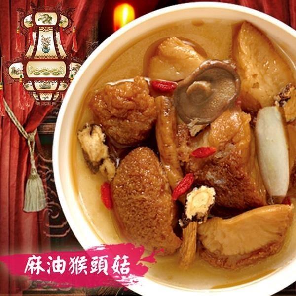 【南紡購物中心】《老爸ㄟ廚房》宮廷素食系列-麻油猴頭菇3包組