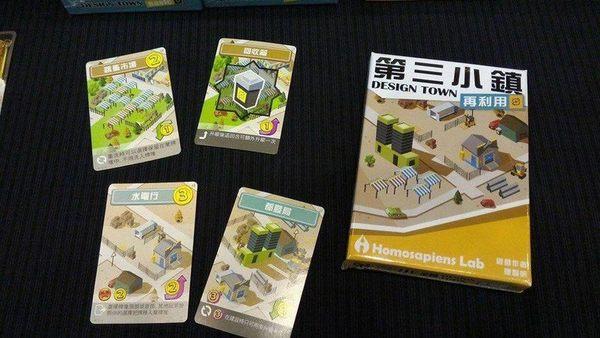 『高雄龐奇桌遊』 第三小鎮 再利用擴充 Design Town 繁體中文版 ★正版桌上遊戲專賣店★