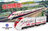 金德恩 台灣製造 全台唯一獨家授權 普悠瑪號DIY益智火車組合(車頭+車廂組)/MIT製造