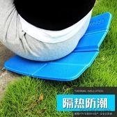 戶外防潮坐墊折疊凳子便攜XPE泡沫徒步登山野營墊防潮墊野外坐墊【潮咖地帶】