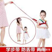 防丟帶 嬰兒學步寶寶學走路防摔兩用夏季透氣兒童防走失帶繩防丟繩 LC2843 【歐爸生活館】