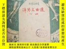 二手書博民逛書店西洋名曲集罕見洋琴名曲選 下編Y25512 豐子愷 上海開明書店 出版1932