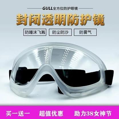 GULL護目鏡多功能護眼鏡防塵防霧透氣跑步室內室外用男女兒童免運快速出貨