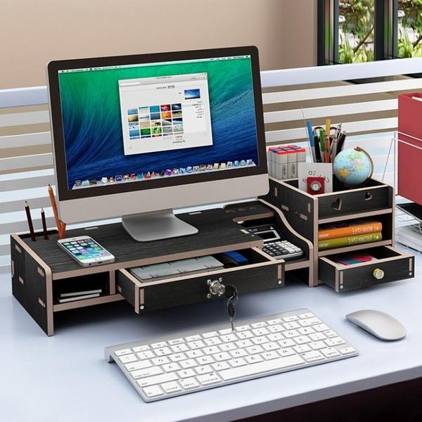 電腦增高架 OMG電腦顯示器屏增高架底座桌面鍵盤整理收納置物架托盤支架子抬加高 雙11推薦爆款