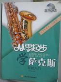 【書寶二手書T1/音樂_PGT】從零起步學薩克斯輕松入門_杜銀鮫_簡體_無附光碟