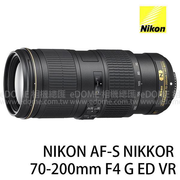 NIKON AF-S 70-200mm F4 G ED VR 防手震鏡頭 贈2600元郵政禮券 (24期0利率 免運 國祥公司貨) 小小黑 AFS F4G