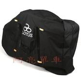 LOTUS 26吋實用型攜車袋含收納袋《C84-050》