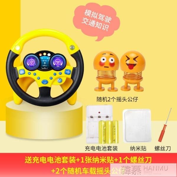 抖音同款副駕駛方向盤模擬男孩汽車模擬器兒童玩具車載網紅女朋友  女神購物節
