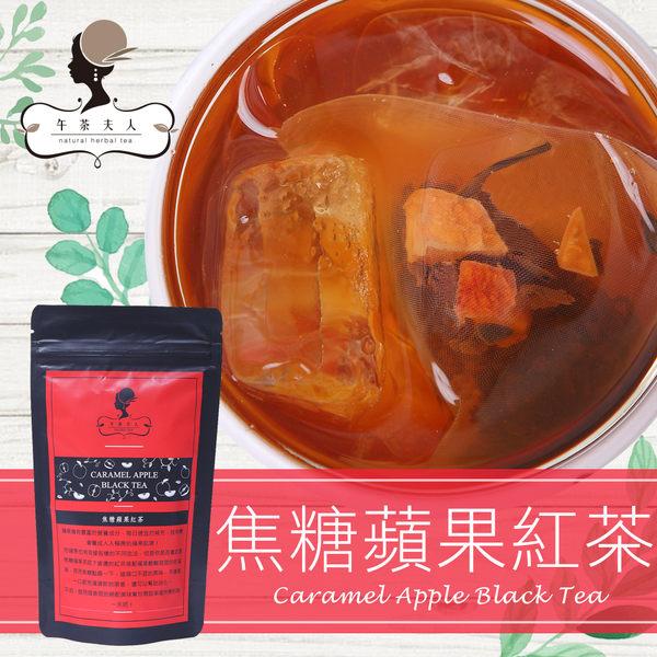 午茶夫人 焦糖蘋果紅茶 10入/袋 可冷泡/水果茶/蘋果茶/茶包/0卡