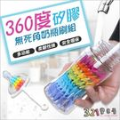 嬰兒矽膠奶瓶刷+奶嘴刷組合 360度旋轉清潔刷-321babyroom
