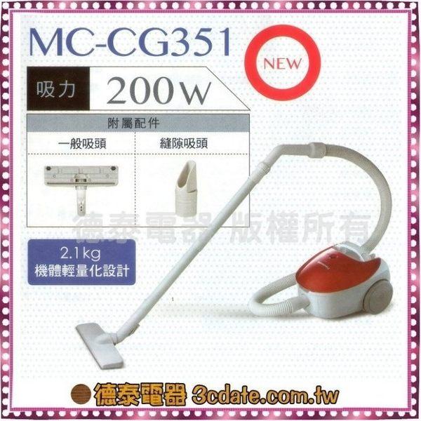 Panasonic國際 吸塵器 200W 紙袋型 【MC-C351】【德泰電器】