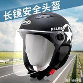 機車電動摩托車時尚通用男女保暖冬款全盔擋風個性酷安全頭盔保暖 QQ14182『bad boy時尚』