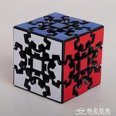 國產齒輪三階魔方 一代3D齒輪魔方 完整版貼紙齒輪 三階齒輪魔方  台北日光