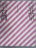 【書寶二手書T4/旅遊_YDZ】從北京到台灣-這麼近,那麼遠_趙星