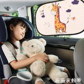 遮陽擋 愛車E族汽車遮陽擋 車用窗簾防曬隔熱側檔車窗遮陽板貼車內遮光簾 薇薇家飾