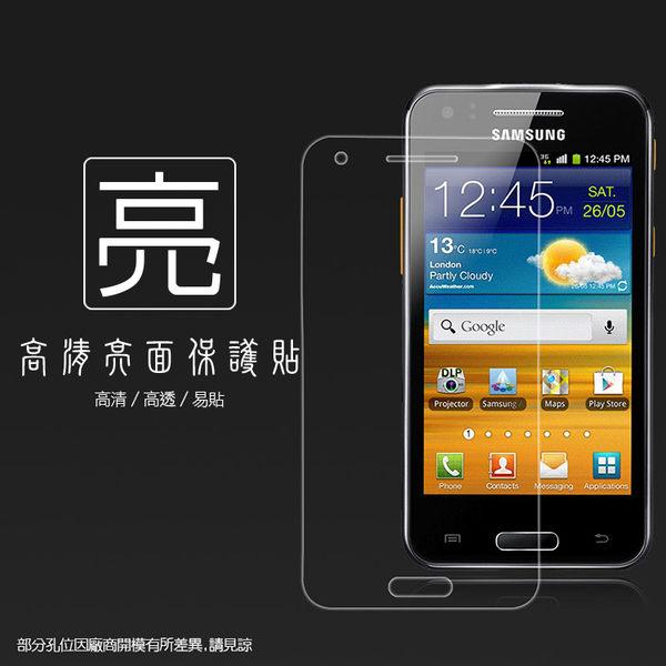 ◆亮面螢幕保護貼 SAMSUNG 三星 Galaxy Bean i8530 保護貼 亮貼 亮面貼