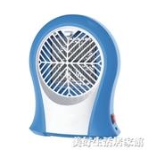 滅蚊燈家用驅蚊室內自動吸殺蚊子電蚊燈器藍光插電擊式抓捕蚊神器ATF 美好生活