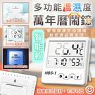 多功能溫濕度萬年曆鬧鐘 智能款 測量精準 溫度計 溼度計 時鐘 電子鐘【Q0301】《約翰家庭百貨