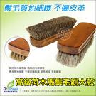 大型款荷木馬鬃毛船型刷鞋刷 HORSEHAIR馬毛刷 珠寶護理皮革保養除塵刷╭*鞋博士嚴選鞋材
