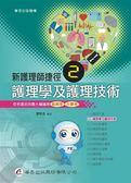 新護理師捷徑(二)護理學及護理技術(18版)