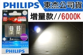 東杰公司貨 PHILIPS飛利浦LED 長壽增量 55lumen T10 6000K 小燈 牌照燈 閱讀燈
