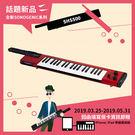 擺好架勢,盡情K歌,讓SONOGENIC肩背鍵盤成為你的音樂即興首選!
