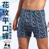 極致涼爽花紋平口褲 冰涼紗男內褲 涼爽降溫 吸濕排汗 花色隨機【綾羅綢緞】