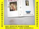 二手書博民逛書店日文書一本罕見天使 自立 下Y198833