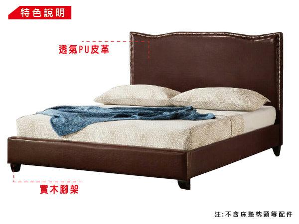 【 赫拉居家 】佛利 雙人床架 _ 5尺