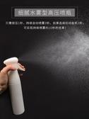 噴霧瓶高壓超細霧噴壺