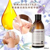 韓國AROHATRiZ 紫羅蘭頂級按摩精華油 300ml