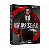 諜影交鋒 DVD Damascus Cover 免運 (購潮8)