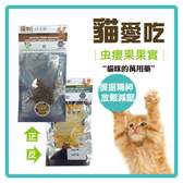 【力奇】貓愛吃 虫癭果果實6g 可超取 (D632A23)