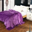 【03131】 【夢工場】優雅紫法蘭絨毯...